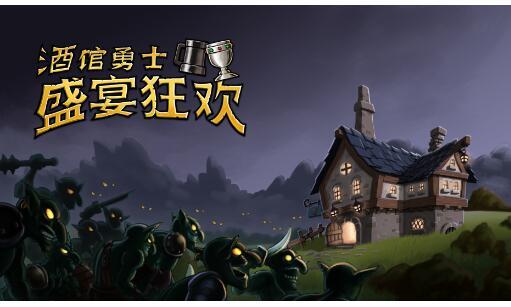 《酒馆勇士:盛宴狂欢》抢先体验版正式上线[多图]