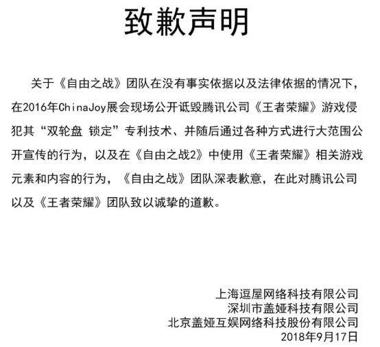 自由之战向王者荣耀道歉:长达两年的维权结束[多图]图片2