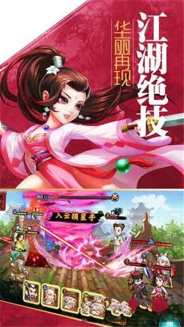 剑游江湖游戏官方网站下载正式版图3: