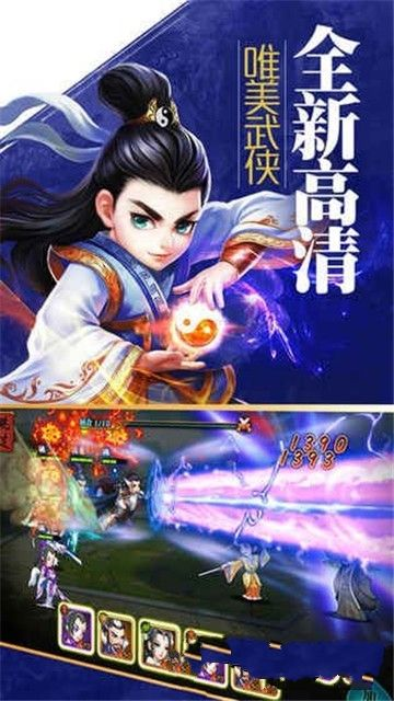 剑游江湖游戏官方网站下载正式版图4: