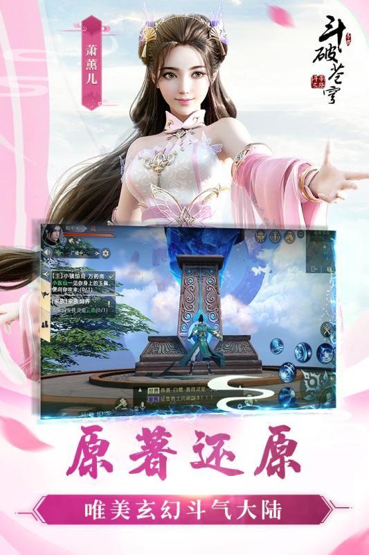 斗破苍穹斗帝之路游戏官方网站下载最新版图4: