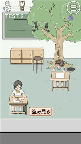 抄袭不要被老师发现游戏图3