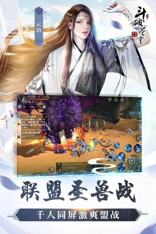 斗破苍穹斗帝之路游戏官方网站下载最新版图3: