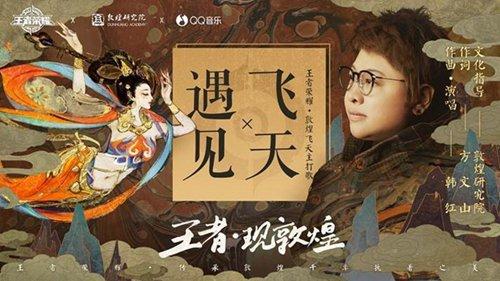 王者荣耀惊喜推出敦煌风主打歌 中国游戏音乐就该国风范儿[多图]