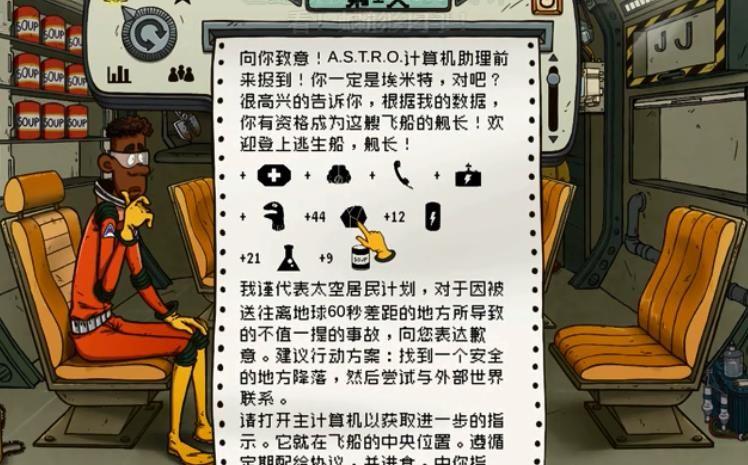 60秒太空版全结局攻略完整版安卓免费下载图5: