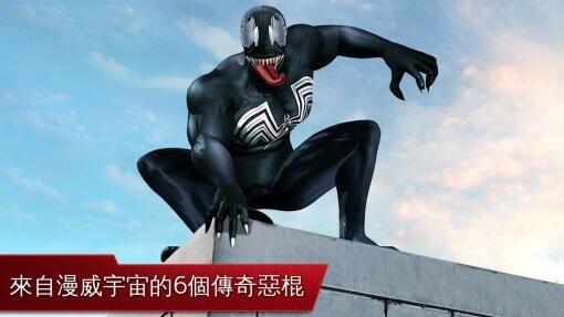 蜘蛛英雄远征免费图2