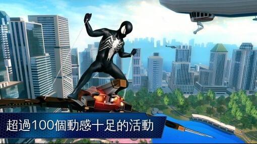蜘蛛英雄远征免费图3