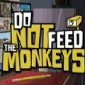 不要喂养猴子修改版