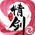 情剑风云手游官方网站下载最新版 v1.2