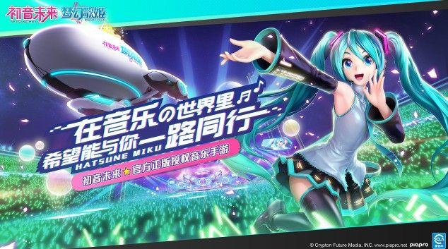 初音未来梦幻歌姬评测:全新动感节奏音游[多图]图片1