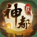 神都夜行录网易体验服安卓游戏下载 v1.0.3