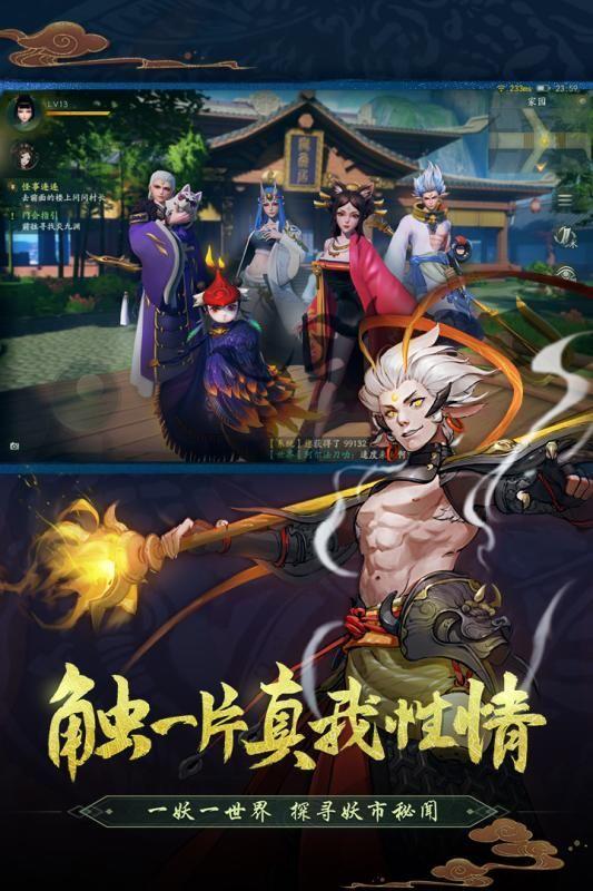 网易神都夜行录手游官方网站正版下载图3: