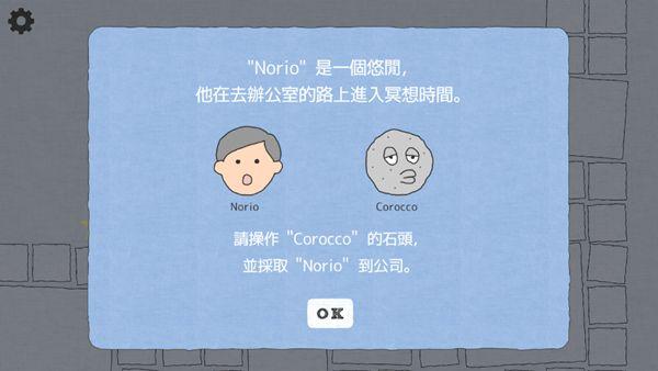 corocco滚动石头手机游戏安卓版图1: