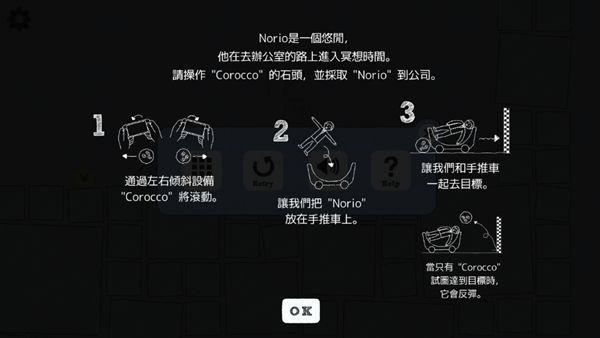 corocco滚动石头手机游戏安卓版图4: