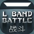 L Band Battle游戏