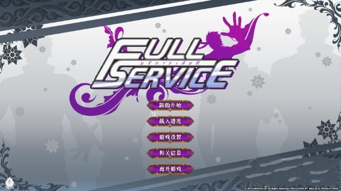 full service1.10.1汉化版图1