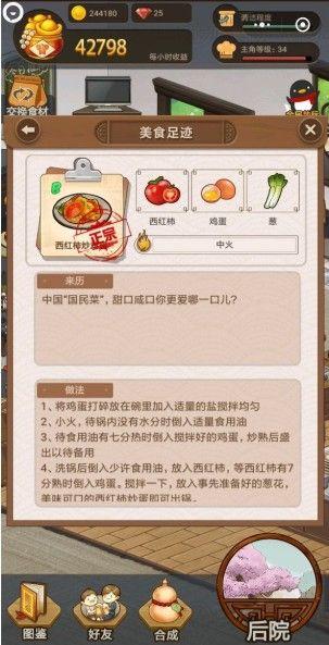微信幸福厨房菜谱大全:菜谱攻略汇总[多图]图片2