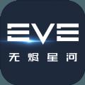 网易EVE Online手游官方网站下载安卓内测版 v1.0