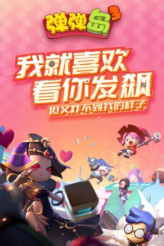 弹弹岛3手游官网下载最新版图1: