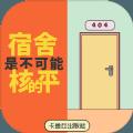 宿舍是不可能核平的手机游戏最新官方版 v1.0