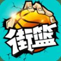 街篮手游官网版下载巨人正版 v1.17.2