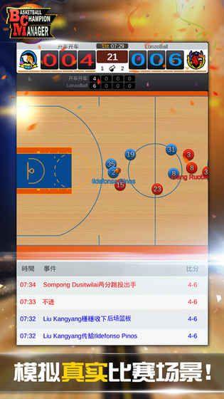 篮球经理新手攻略 快速上手攻略[多图]图片1