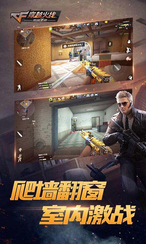 穿越火线枪战王者手游官网版图2: