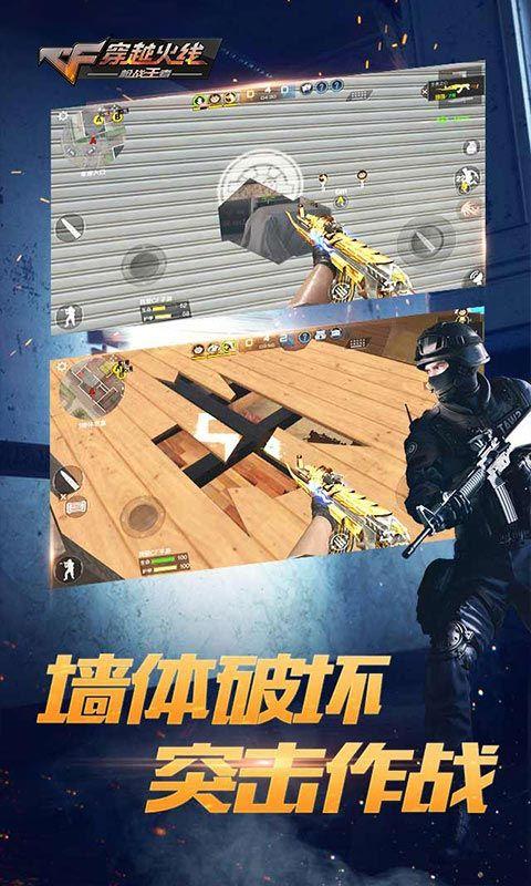 穿越火线枪战王者手游官网版图3: