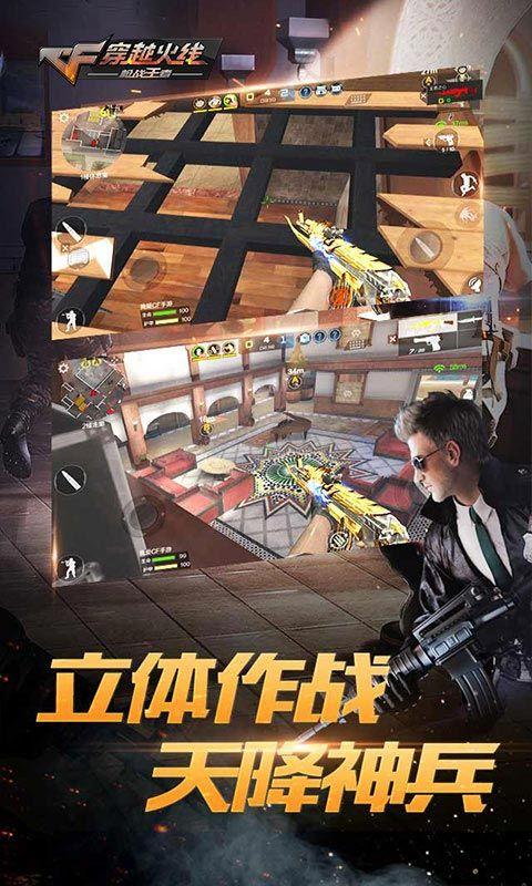 穿越火线枪战王者手游官网版图4: