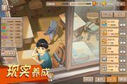 中国式家长游戏评测:现实养成考清北[多图]