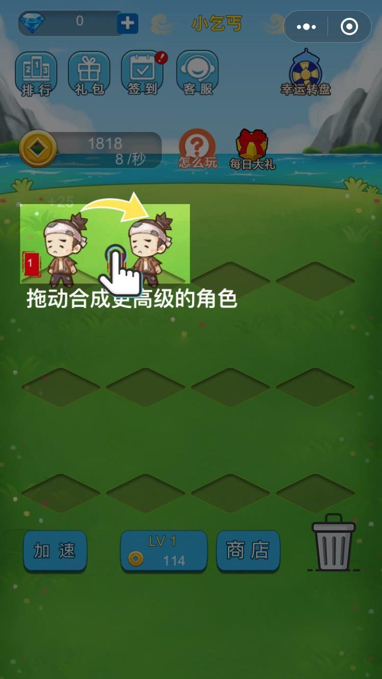 我要当皇上微信小程序游戏无限金币加速版下载图2: