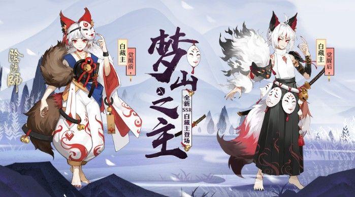 阴阳师白藏主图片一览:SSR式神白藏主即将上线![多图]图片1