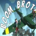 爆炸兄弟手机版