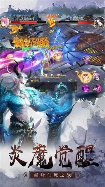 斗破之炎帝传说游戏官方网站版下载最新安卓版图2: