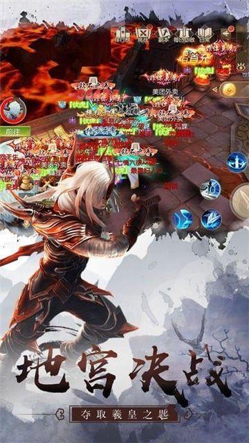 斗破之炎帝传说游戏官方网站版下载最新安卓版图3: