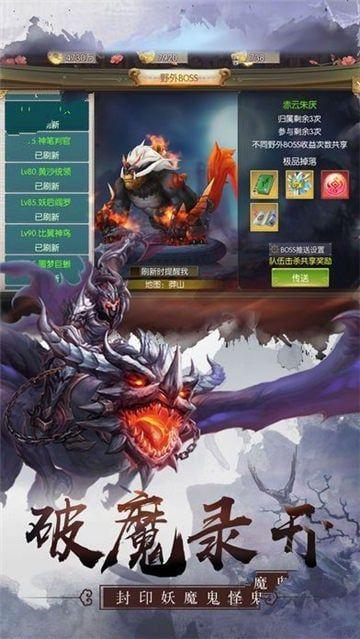 斗破之炎帝传说游戏官方网站版下载最新安卓版图1:
