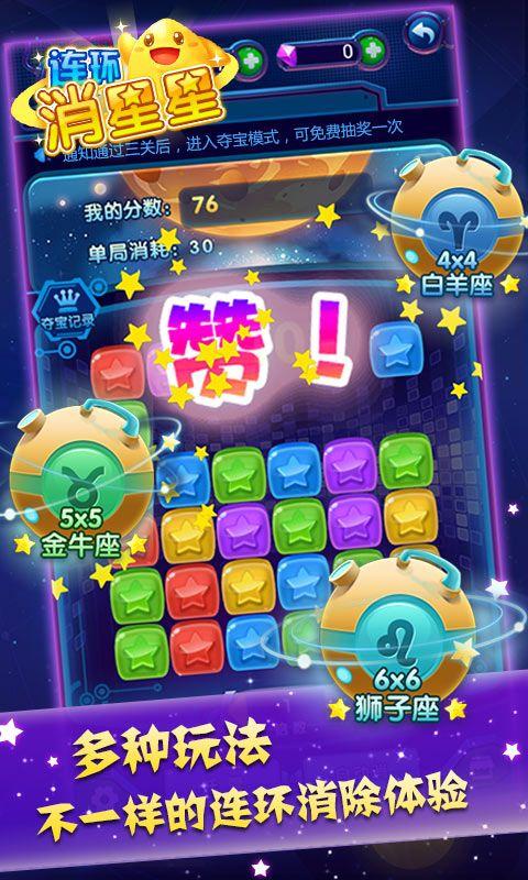 连环消星星官方网站下载正式版游戏图2: