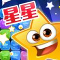 连环消星星安卓版手机游戏下载地址 v2.0.1