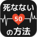 50种不死方法中文版