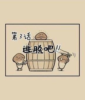 滑子菇逃脱攻略大全:全关卡通关攻略[多图]图片9