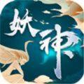 妖神修仙录官方网站