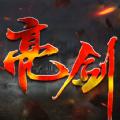 亮剑之李云龙传官方版