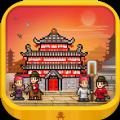 长安不是一天建成的手机游戏最新正版下载 v1.00