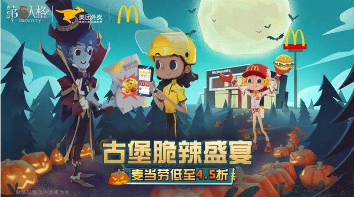 《第五人格》X麦当劳X美团外卖!万圣节庄园庆典完美落幕[视频][多图]图片1