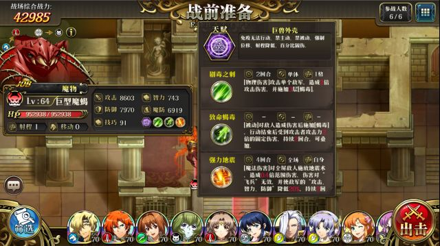 梦幻模拟战手游失落的神殿怎么过?失落的神殿打法攻略[视频][多图]图片3