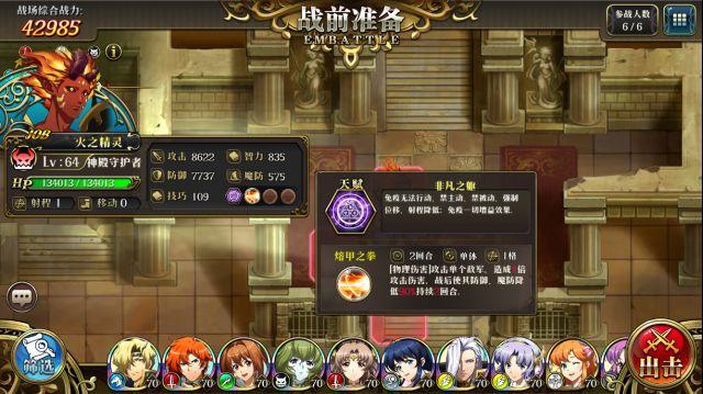 梦幻模拟战手游失落的神殿怎么过?失落的神殿打法攻略[视频][多图]图片2