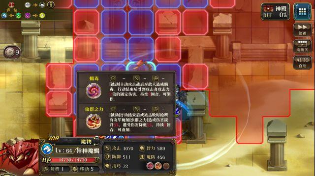梦幻模拟战手游失落的神殿怎么过?失落的神殿打法攻略[视频][多图]图片4