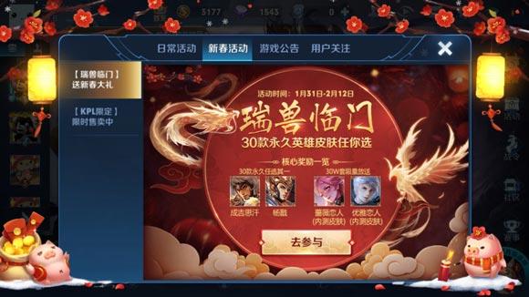 王者荣耀新春碎片活动上线 30个英雄皮肤任选其一[多图]图片1
