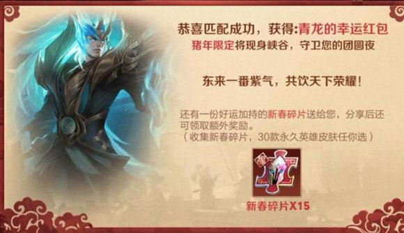 王者荣耀新春碎片活动上线 30个英雄皮肤任选其一[多图]图片3