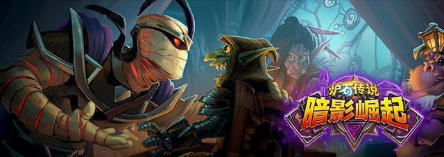 炉石传说新版本《暗影崛起》发布,术士新橙卡拉法姆在线挖宝[多图]图片1